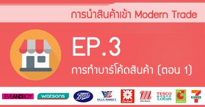 การนำสินค้าเข้า Modern Trade EP 3 : การทำบาร์โค้ดสินค้า ตอน 1