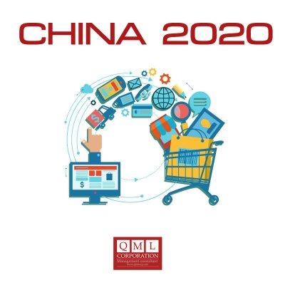 2020 อีคอมเมิร์ซในประเทศจีน