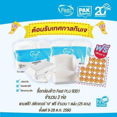 โปรโมชั่น ซื้อกล่องกระดาษปลอดภัย Fest 725 ml 2 ห่อ แถมฟรี สติ๊กเกอร์ เจ