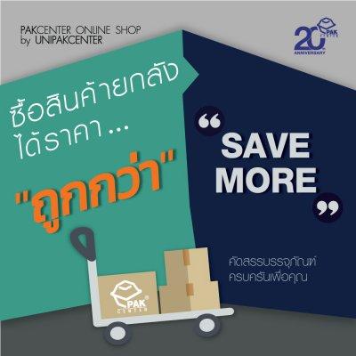""""""" SAVE MORE""""  ซื้อสินค้ายกลัง ได้ราคาถูกกว่า"""