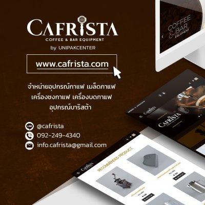 CAFRISTA  จำหน่ายอุปกรณ์สำหรับร้านกาแฟ  วัตถุดิบกาแฟและเครื่องดื่ม
