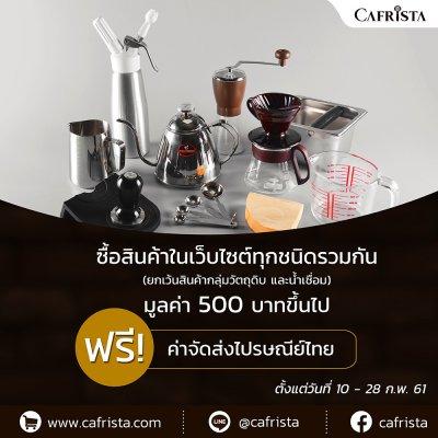 โปรโมชั่นแนะนำ  CAFRISTA  อุปกรณ์บาร์และร้านกาแฟ