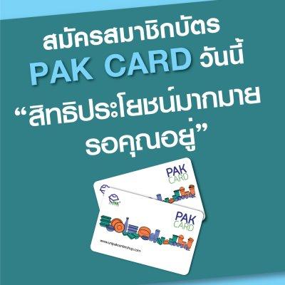 สิทธิประโยชน์สมาชิกบัตร PAK CARD