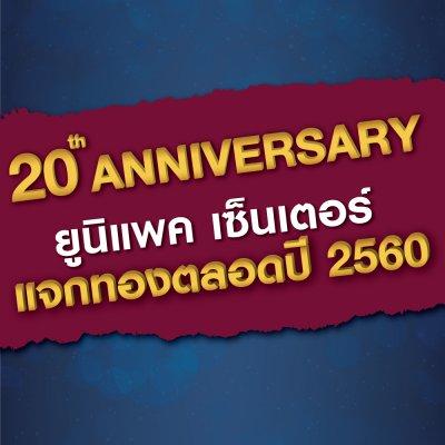 ครบรอบ 20 ปี ชิงโชคทองทุกเดือน ตลอดปี 2560