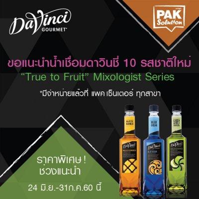 DaVinci 10 รสชาติใหม่ ช่วงแนะนำราคาพิเศษ