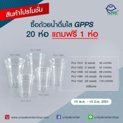 PROMOTION ถ้วยน้ำดื่ม GPPS ใส  20 แถม 1