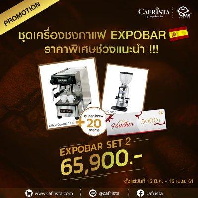 PROMOTION !  ชุดเครื่องชงกาแฟ EXPOBAR จากสเปน