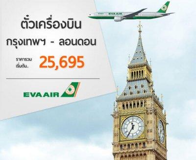 ตั๋วเครื่องบินโปรโมชั่นสุดเริ่ด! ออกจากกรุงเทพฯ สู่ ลอนดอน ราคาเบาๆ เริ่มต้นเพียง 25,695 บาทเท่านั้น