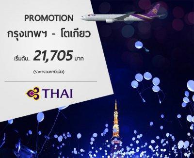 ตั๋วเครื่องบิน การบินไทย เดินทางช่วงปี 2560 ราคาเริ่มต้นเพียง 21,705 บาท จองเลย!
