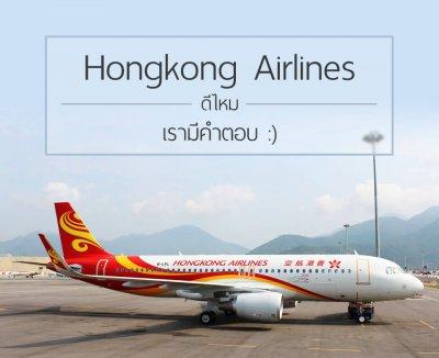 Hong Kong Airline ดีไหม? เรามีคำตอบ พร้อมบอกข้อมูลดีๆที่คุณควรทราบ