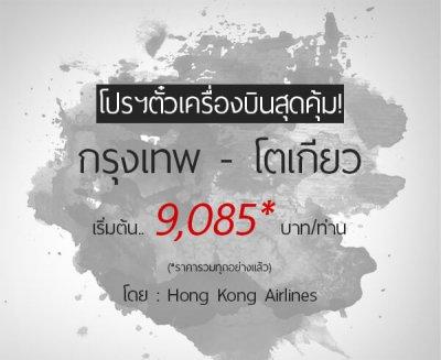จิ้มหน้าจอแตกกับโปรสุดคุ้ม กรุงเทพ - ญี่ปุ่น ราคาเพียง 9,085 บาท จาก HongKongAirlines
