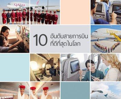 10  อันดับสายการบินที่ดีที่สุดในโลก