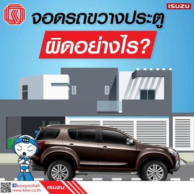 จอดรถขวางทางเข้าออก ทำให้ผู้อื่นเดือดร้อน มีความผิดตามกฎหมายอาญา มาตรา 397