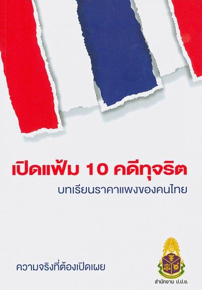 """เปิดแฟ้ม 10 คดีทุจริต บทเรียนราคาแพงของคนไทย """"ความจริงที่ต้องเปิดเผย"""""""