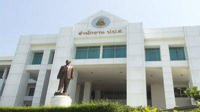 สำนักงาน ป.ป.ช. เปิดรับสมัครเลขาธิการฯ ตั้งแต่วันที่ 6 – 28 ตุลาคม 2560