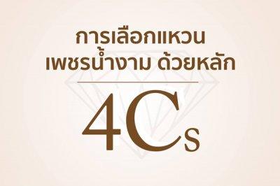 หลักการดูเพชร 4Cs