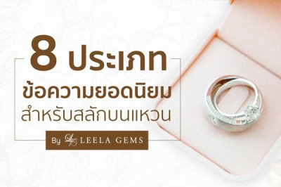 8 ไอเดีย แบบแหวนสลักชื่อ