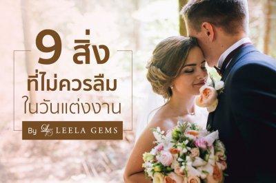 9 สิ่งที่บ่าวสาวไม่ควรลืมในวันแต่งงาน