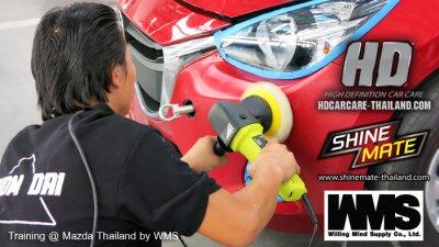 เข้าอบรมศูนย์รถยนต์ Mazda สำนักงานใหญ่ รามอินทรา กม.2