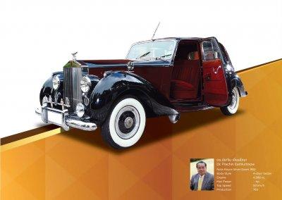 เรื่องราวของ Rolls-Royce Silver Dawn 1952