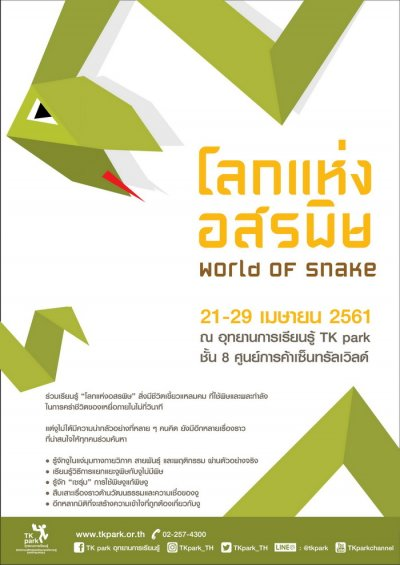 อุทยานการเรียนรู้ TK park ชวนคุณหนู ๆ มาท่องโลกแห่งอสรพิษ World of Snake