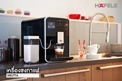 เครื่องทำกาแฟ Melitta