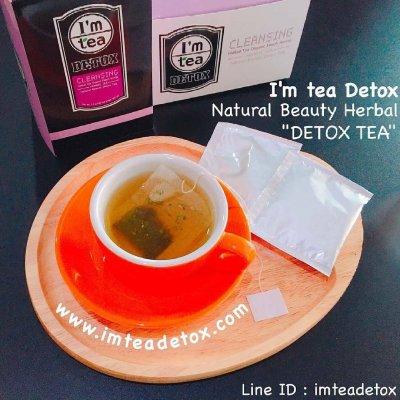 วิธีชงชาดีท็อกซ์ แอมที ชาลดพุง ชาลดน้ำหนัก ชงอย่างไรให้ได้ผลดี