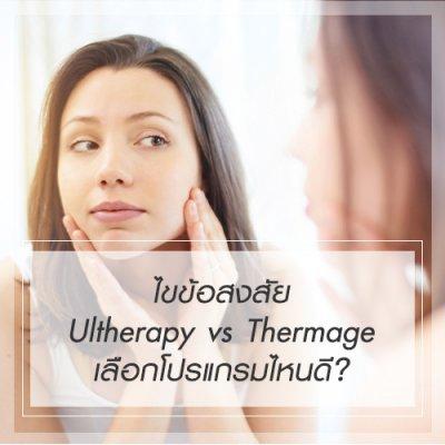 ไขข้อสงสัย Ultherapy vs Thermage - Dr.Krit Talk's