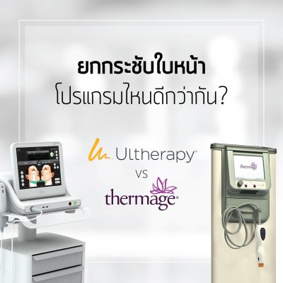 Ulthera หรือ Thermage