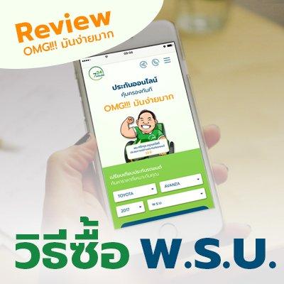 [Review] : การซื้อ พ.ร.บ. จากเว็บไซต์ 724insure (อย่างละเอียด)